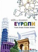Ταξίδι στη σύγχρονη Ευρώπη