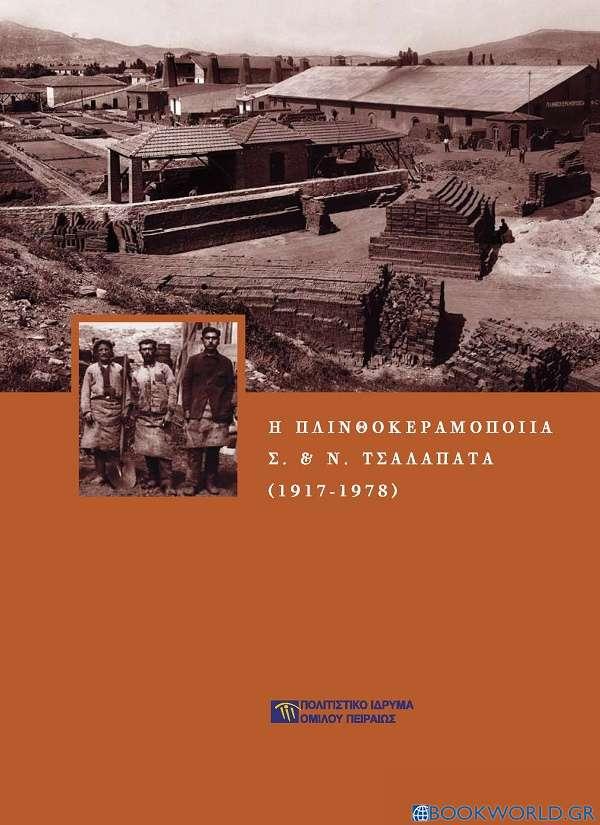 Η πλινθοκεραμοποιία Ν. & Σ. Τσαλαπάτα (1917-1978)
