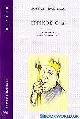 Ερρίκος ο Δ΄