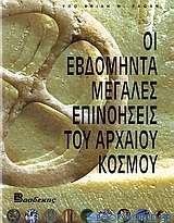 Οι εβδομήντα μεγάλες επινοήσεις του αρχαίου κόσμου