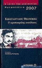 Ημερολόγιο 2007, Κωνσταντίνος Θεοτόκης