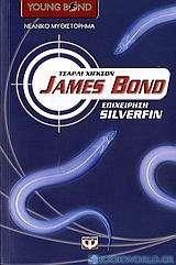 James Bond: επιχείρηση Silverfin