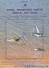 Ελλάς, θαλασσινός οδηγός: Ιόνιο Πέλαγος, Πελοπόννησος (πλην Ανατολικών ακτών), νότιες και δυτικές ακτές ηπειρωτικής χώρας
