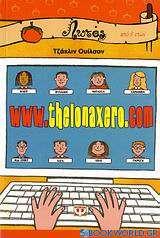 www.thelonaxero.com
