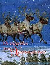 Οι τάρανδοι των Χριστουγέννων