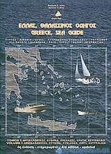 Ελλάς, θαλασσινός οδηγός: Αργοσαρωνικός, Κύθηρα, Κυκλάδες, Κρήτη, Αστυπάλαια