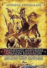 Παράξενες διηγήσεις αρχαίων Ελλήνων
