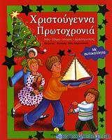 Χριστούγεννα, Πρωτοχρονιά