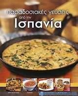 Παραδοσιακές γεύσεις από την Ισπανία