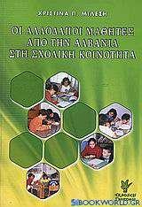 Οι αλλοδαποί μαθητές από την Αλβανία στη σχολική κοινότητα