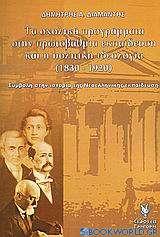 Τα σχολικά προγράμματα στην πρωτοβάθμια εκπαίδευση και η πολιτική ιδεολογία 1830-1920