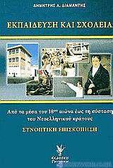 Εκπαίδευση και σχολεία