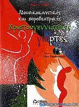 Μουσικοκινητικές και χοροθεατρικές χριστουγεννιάτικες γιορτές