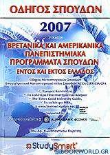 Οδηγός σπουδών 2007