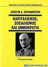Καπιταλισμός, σοσιαλισμός και δημοκρατία
