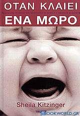 Όταν κλαίει ένα μωρό