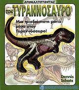 Αποκαλύπτοντας τον τυραννόσαυρο