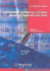 Ολοκληρωμένα πληροφοριακά συστήματα διαχείρησης επιχειρηματικών πόρων