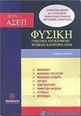 Φυσική - ΑΣΕΠ, Γνωστικό αντικείμενο φυσικών, κατηγορία ΠΕ 04