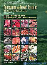 Προσέγγιση στο υγιεινό τρόφιμο ζωικής προέλευσης