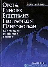 Όροι και έννοιες επιστήμης γεωγραφικών πληροφοριών