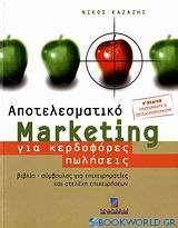 Αποτελεσματικό marketing για κερδοφόρες πωλήσεις