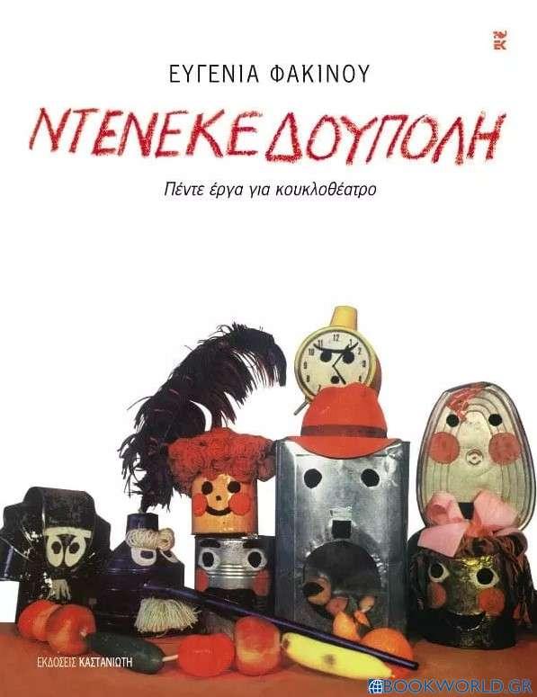 Ντενεκεδούπολη