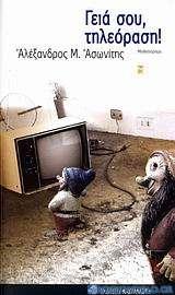 Γειά σου, τηλεόραση!
