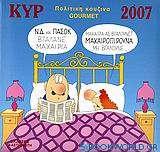 Ημερολόγιο 2007 με τον Κυρ