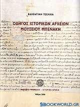 Οδηγός ιστορικών αρχείων μουσείου Μπενάκη