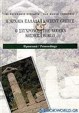 Η αρχαία Ελλάδα και ο σύγχρονος κόσμος