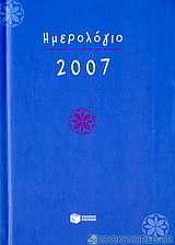 Ημερολόγιο 2007