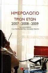 Ημερολόγιο τριών ετών 2007, 2008, 2009