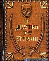 Το βιβλίο του πειρατή