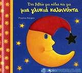Ένα βιβλίο για χάδια και για μια γλυκιά καληνύχτα