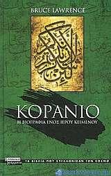 Κοράνιο