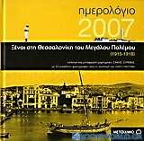 Ημερολόγιο 2007, Ξένοι στη Θεσσαλονίκη του Μεγάλου Πολέμου 1915-1918