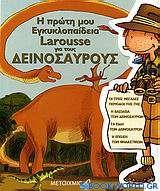 Η πρώτη μου εγκυκλοπαίδεια Larousse για τους δεινόσαυρους
