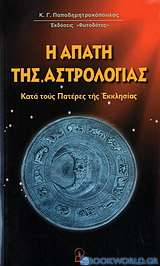 Η απάτη της αστρολογίας