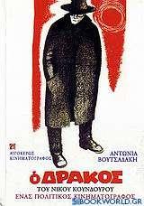 Ο δράκος (1956) του Νίκου Κούνδουρου