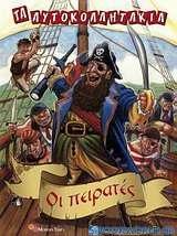Οι πειρατές