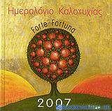 Ημερολόγιο καλοτυχίας 2007