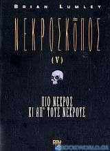 Νεκροσκόπος