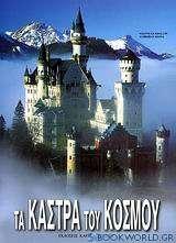 Τα κάστρα του κόσμου