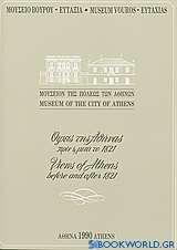 Όψεις της Αθήνας πριν και μετά το 1821