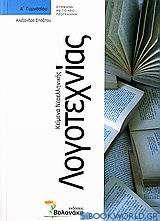 Κείμενα νεοελληνικής λογοτεχνίας Α΄ γυμνασίου