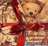 Το αρκουδάκι με το κόκκινο φιογκάκι