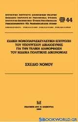 Ειδική Νομοπαρασκευαστική Επιτροπή του Υπουργείου Δικαιοσύνης για την τελική διαμόρφωση του Κώδικα Πολιτικής Δικονομίας: Σχέδιο Νόμου
