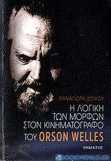Η λογική των μορφών στον κινηματογράφο του Orson Welles