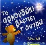 Το αρκουδάκι βλέπει τ' άστρα